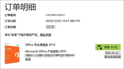 對 Office 使用產品密鑰 - Office 支持