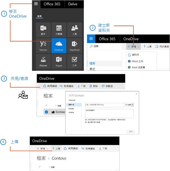 將文件儲存在可讓 Office Delve 存取的地方 - Office 支援