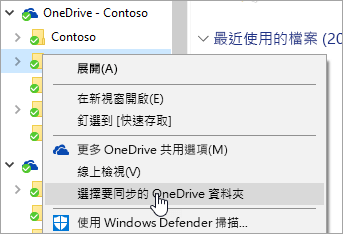 選擇要同步處理到電腦的 OneDrive 資料夾 - OneDrive