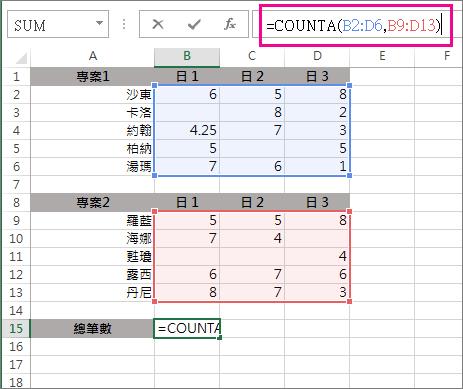 使用 COUNTA 計算非空白的儲存格 - Excel