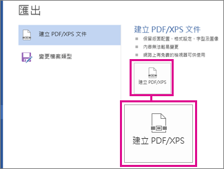 另存新檔或轉換.pdf 或.xps 使用 Publisher 出版物 - Publisher