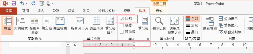 顯示定位點和縮排設定 - PowerPoint
