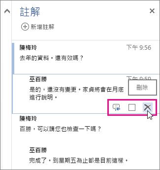 刪除註解 - Word
