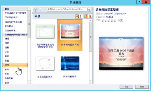 套用範本至簡報 - PowerPoint