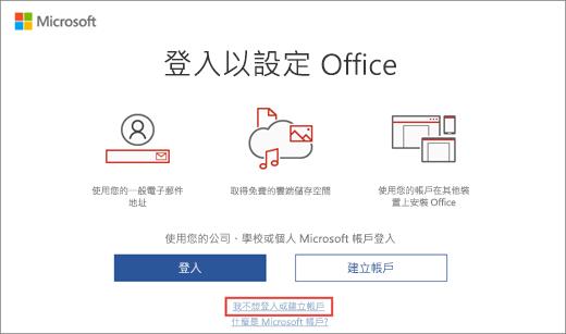 使用 Office 產品金鑰 - Office 支援
