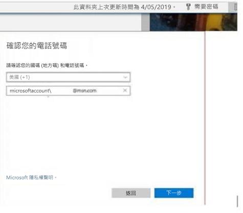 Outlook 會要求輸入 Outlook.com 帳戶的電話號碼 - Outlook