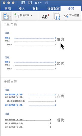 在 Mac 版 Word 2016 中建立目錄 - Word for Mac