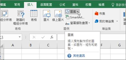 執行巨集 - Excel
