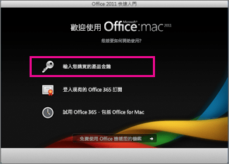 啟動 Office for Mac 2011 - Office 支援