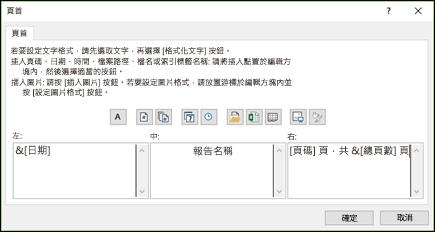 工作表的頁首和頁尾 - Excel