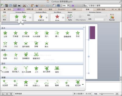 為項目符號點一次在 Mac 版 PowerPoint 中 - Mac 版 PowerPoint