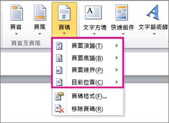 在 Word 2010 文件中加入頁碼 - Word