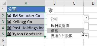 取得股票報價 - Excel