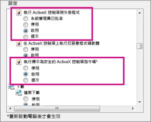 關閉商務用 Skype Web App 的 ActiveX 篩選功能 - Office 支援