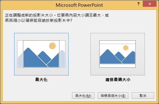 編輯 PowerPoint 講義的頁碼編排方式,頁尾和頁首 - PowerPoint