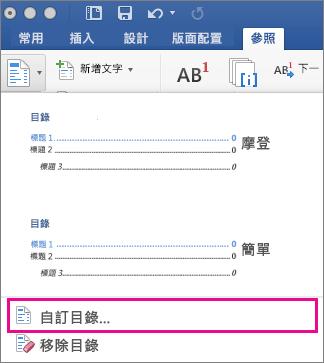 在 Mac 版 Word 2016 中格式化或自訂目錄 - Word for Mac
