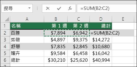 用 Excel 當計算機 - Excel