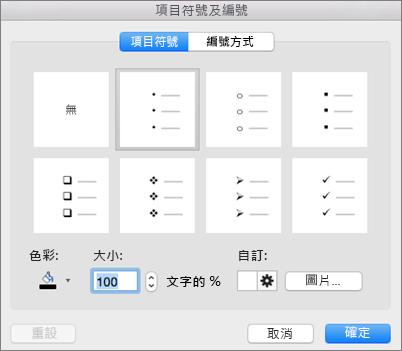在 Mac 版 PowerPoint 2016 中使用項目符號清單和編號清單 - Mac 版 PowerPoint