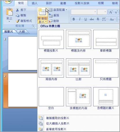 重複使用 (匯入) 其他簡報的投影片 - PowerPoint