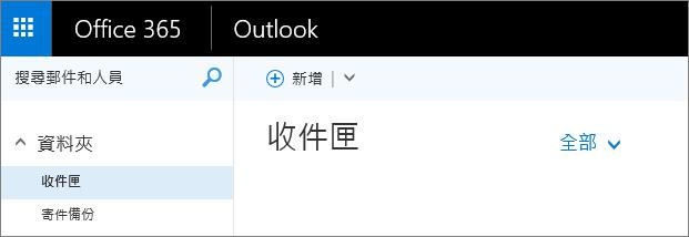 連結 Outlook 網頁版中的電子郵件帳戶 (Microsoft 365) - Office 支援