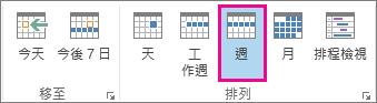 變更您的 Outlook 行事曆檢視方式 - Outlook
