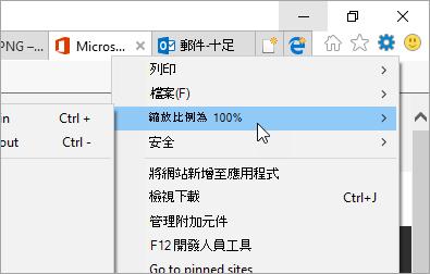 在 Outlook 網頁版中變更字型大小 - Office 支援