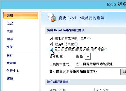 使用巨集錄製器自動化工作 - Excel