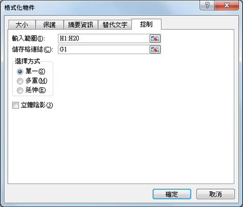 如何在 Excel 中使用工作表上的表單控制項 - Office 支援