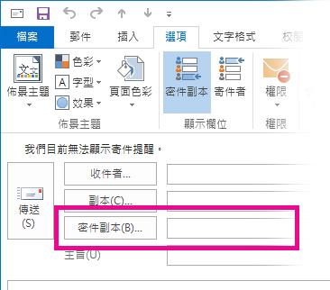 顯示, 隱藏,並檢視 [密件副本] 方塊 - Outlook