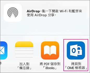檢視在 iPhone 或 iPad 上的 [受保護的郵件 - Office 支援