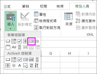 在 Excel 中新增清單方塊或下拉式方塊 - Excel