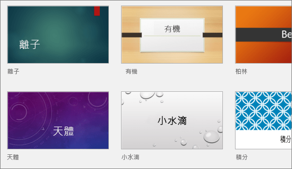 新增色彩與設計至投影片的佈景主題 - PowerPoint