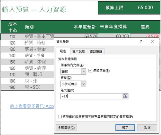 將資料驗證套用到儲存格 - Excel