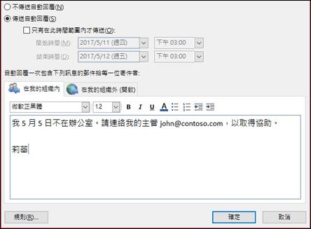 從 Outlook 傳送 [不在辦公室] 自動回覆 - Outlook
