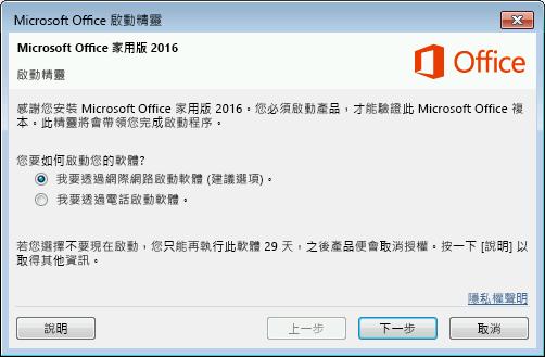 啟用 Office - Office 支援