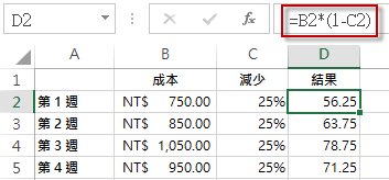乘以百分比 - Excel