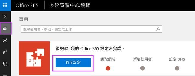 使用 Office 365 設定精靈來執行 IMAP 移轉 - Office 支援