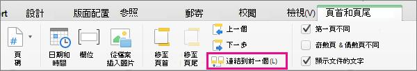在 Mac 版 Word 2016 中的不同區段加入不同頁碼或編號格式 - Mac 版 Word