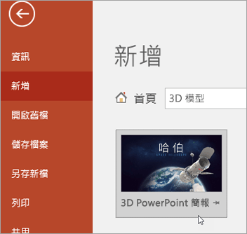 Windows 版 PowerPoint 2019 的新增功能 - PowerPoint