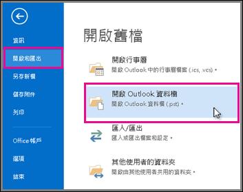 開啟及關閉 Outlook 資料檔 (.pst) - Outlook