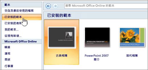 套用範本至新簡報 - PowerPoint