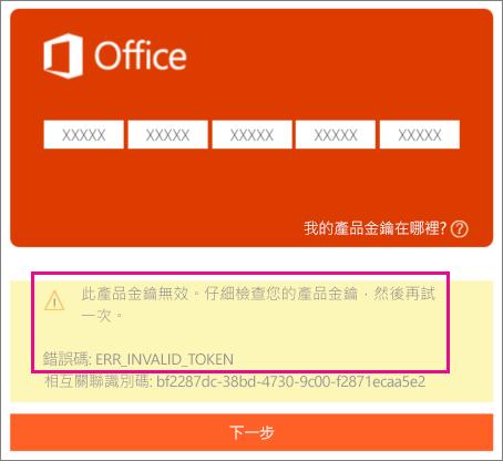 兌換您的 Office 產品金鑰 - Office 支援