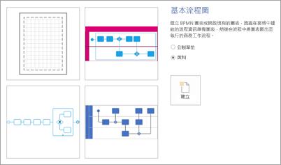 在 Visio 中設計 Microsoft 流程 - Visio