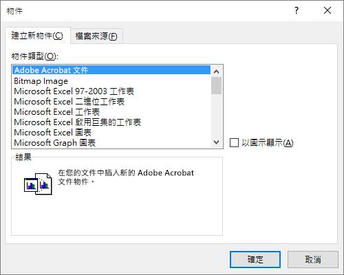 在 Word 或 Outlook 中插入物件 - Office 支援