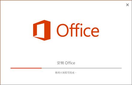 安裝商務用 Skype - Office 支援