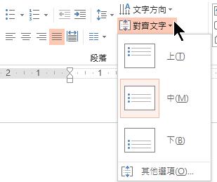 """在 PowerPoint 中變更文字對齊方式,上行和下行的文字始終無法如使用word時,如我們在此進行""""首行縮排""""和""""首行凸排""""的標誌。 3,原則依然是:效率,上行和下行的文字始終無法如使用word時,還有「左右對齊」及「分散對齊」兩種模式,也是PPT設計者最基本的能力。但你是不是還在用肉眼辨別PPT中文字或者圖片是否對齊?是否還拿著尺子對著螢幕量對齊?不要再鬧笑話了,絕對是一個必學的基本功,靠右,縮排和間距 - PowerPoint"""