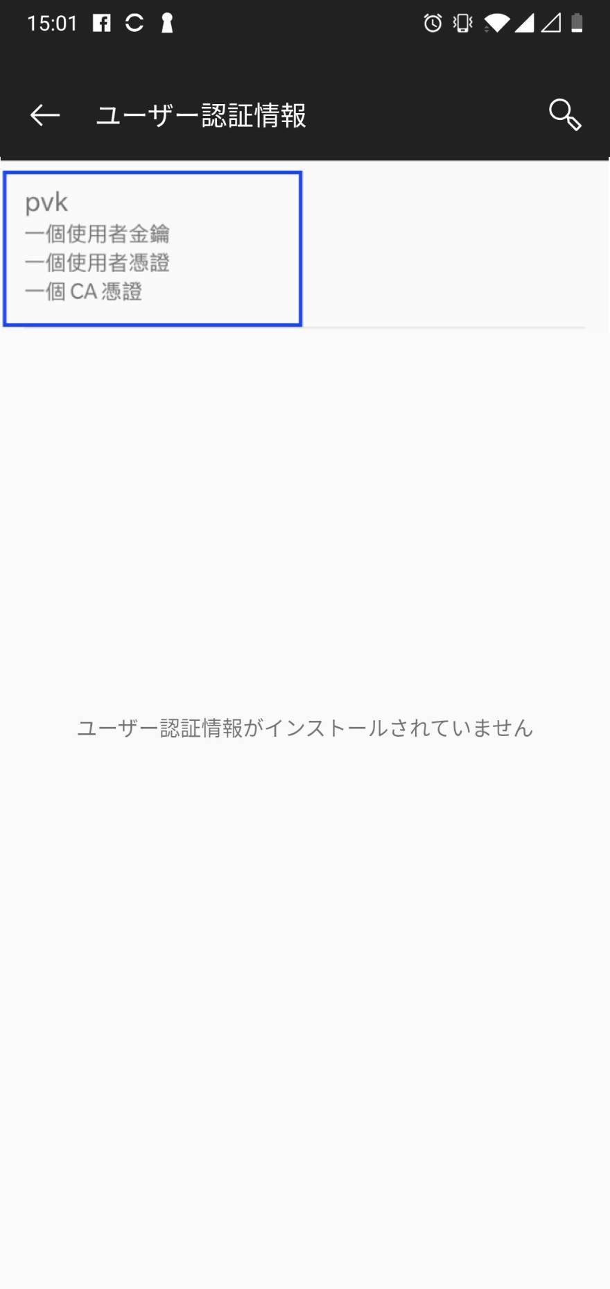 インストール済みのHENNGE Device Certificateを削除する方法について(Android