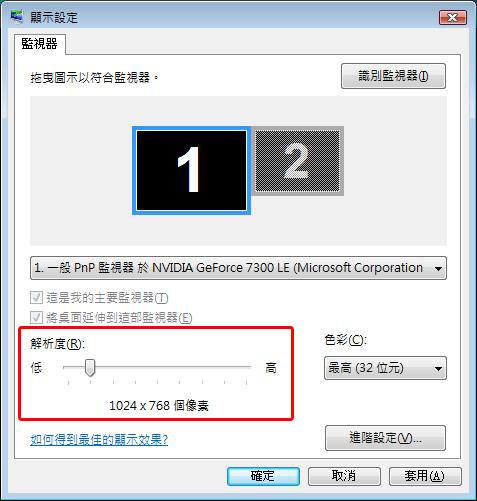 在 Windows Vista 和 Windows 7 中讓顯示最佳化並實現螢幕旋轉顯示 | HP®顧客支援