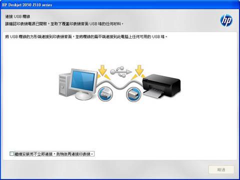 HP Deskjet 1050(J410a)和 Deskjet 2050(J510a)打印機 - 在 Windows 電腦中安裝驅動程式 | HP®顧客支持