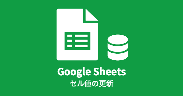 Google Spreadsheets セル値の更新